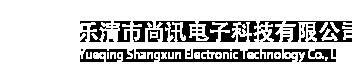 乐清市尚讯电子科技有限公司